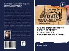 Copertina di Анализ эффективности затрат на проект гуманитарного вмешательства в Чаде