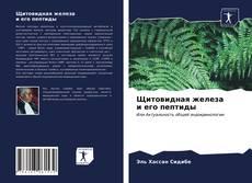 Buchcover von Щитовидная железа и его пептиды