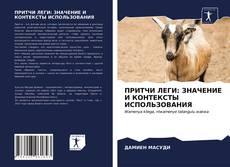 Buchcover von ПРИТЧИ ЛЕГИ: ЗНАЧЕНИЕ И КОНТЕКСТЫ ИСПОЛЬЗОВАНИЯ