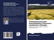 Couverture de Коммерциализация инклюзивного сельского хозяйства в Малави