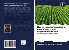 Couverture de Изменчивость осадков и риски засух при выращивании сои