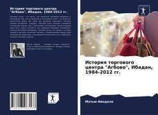 """Couverture de История торгового центра """"Агбово"""", Ибадан, 1984-2012 гг."""