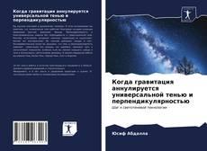 Buchcover von Когда гравитация аннулируется универсальной тенью и перпендикулярностью