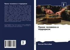 Capa do livro de Права человека и терроризм