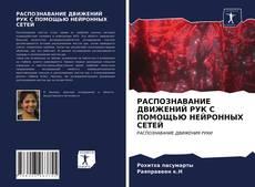 Bookcover of РАСПОЗНАВАНИЕ ДВИЖЕНИЙ РУК С ПОМОЩЬЮ НЕЙРОННЫХ СЕТЕЙ