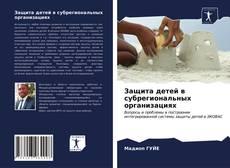 Couverture de Защита детей в субрегиональных организациях