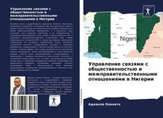 Управление связями с общественностью и межправительственными отношениями в Нигерии kitap kapağı