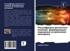 Buchcover von Расшифровка различных влияний, формирующих карьерные устремления молодежи