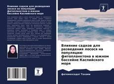 Buchcover von Влияние садков для разведения лосося на популяцию фитопланктона в южном бассейне Каспийского моря