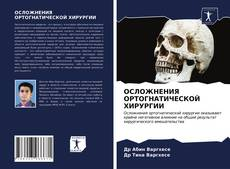 Bookcover of ОСЛОЖНЕНИЯ ОРТОГНАТИЧЕСКОЙ ХИРУРГИИ