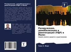 Bookcover of Разоружение, демобилизация и реинтеграция (РДР) в Мали: