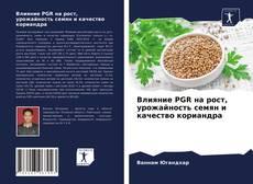 Влияние PGR на рост, урожайность семян и качество кориандра kitap kapağı