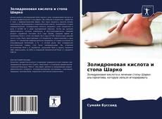 Bookcover of Золидроновая кислота и стопа Шарко