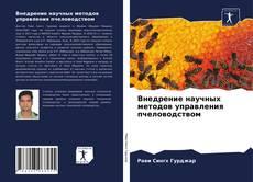 Couverture de Внедрение научных методов управления пчеловодством