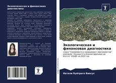 Borítókép a  Экологическая и финансовая диагностика - hoz