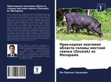 Прикладная анатомия области головы местной свиньи (Zovawk) из Мизорама的封面