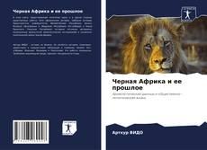 Portada del libro de Черная Африка и ее прошлое
