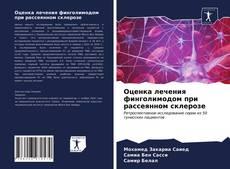 Couverture de Оценка лечения финголимодом при рассеянном склерозе