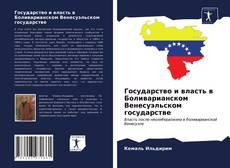Portada del libro de Государство и власть в Боливарианском Венесуэльском государстве