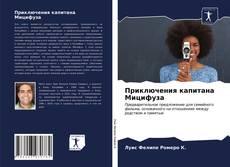 Bookcover of Приключения капитана Мицифуза