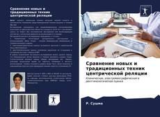 Portada del libro de Сравнение новых и традиционных техник центрической реляции