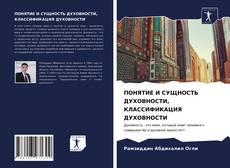 Bookcover of ПОНЯТИЕ И СУЩНОСТЬ ДУХОВНОСТИ, КЛАССИФИКАЦИЯ ДУХОВНОСТИ