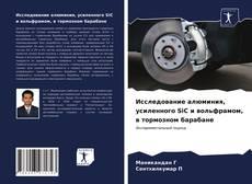 Portada del libro de Исследование алюминия, усиленного SiC и вольфрамом, в тормозном барабане