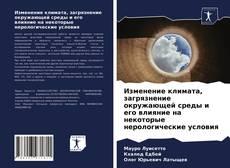 Portada del libro de Изменение климата, загрязнение окружающей среды и его влияние на некоторые нерологические условия