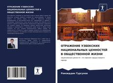 Portada del libro de ОТРАЖЕНИЕ УЗБЕКСКИХ НАЦИОНАЛЬНЫХ ЦЕННОСТЕЙ В ОБЩЕСТВЕННОЙ ЖИЗНИ