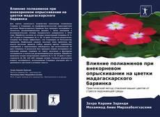 Portada del libro de Влияние полиаминов при внекорневом опрыскивании на цветки мадагаскарского барвинка
