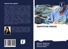 Portada del libro de ХИРУРГИЯ ПИЕЗО