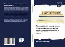 Copertina di Исследования по изучению усвоения второго языка 2