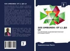 Copertina di SOS UMBUNDU: ОТ L1 ДО L0