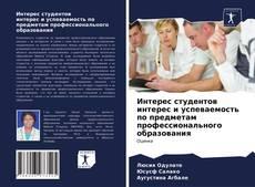 Copertina di Интерес студентов интерес и успеваемость по предметам профессионального образования