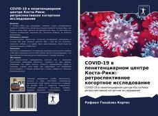Copertina di COVID-19 в пенитенциарном центре Коста-Рики: ретроспективное когортное исследование