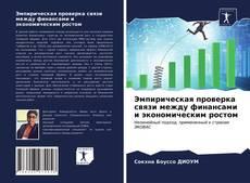 Эмпирическая проверка связи между финансами и экономическим ростом kitap kapağı