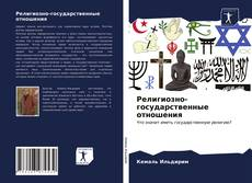 Религиозно-государственные отношения的封面