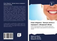 Clear Aligners - белые пятна и пародонт: обзорный обзор的封面