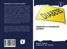 Bookcover of Адропин и сахарный диабет