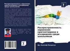 Portada del libro de Распространенность заражения крючкотворами и аскаридами среди школьников
