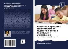 Couverture de Качество и проблемы взаимодействия педагога и детей в дошкольном учреждении