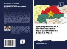 Обложка Децентрализация и финансирование муниципалитетов в Буркина-Фасо
