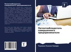 Обложка Патентообладатель совершенного предпринимателя
