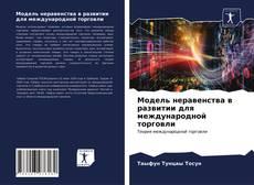 Copertina di Модель неравенства в развитии для международной торговли