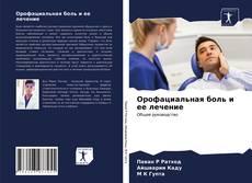 Portada del libro de Орофациальная боль и ее лечение