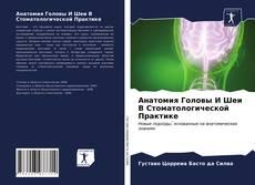 Bookcover of Анатомия Головы И Шеи В Стоматологической Практике