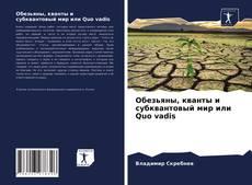 Portada del libro de Обезьяны, кванты и субквантовый мир или Quo vadis