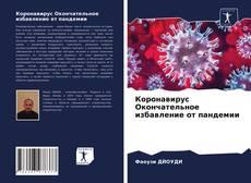 Copertina di Коронавирус Окончательное избавление от пандемии