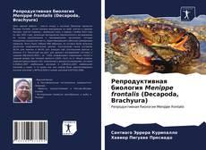 Репродуктивная биология Menippe frontalis (Decapoda, Brachyura)的封面