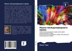 Capa do livro de Наука международного права